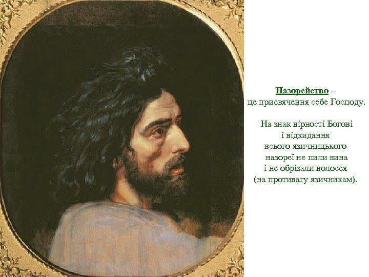Назорейство – це присвячення себе Господу. На знак вірності Богові і відкидання всього язичницького