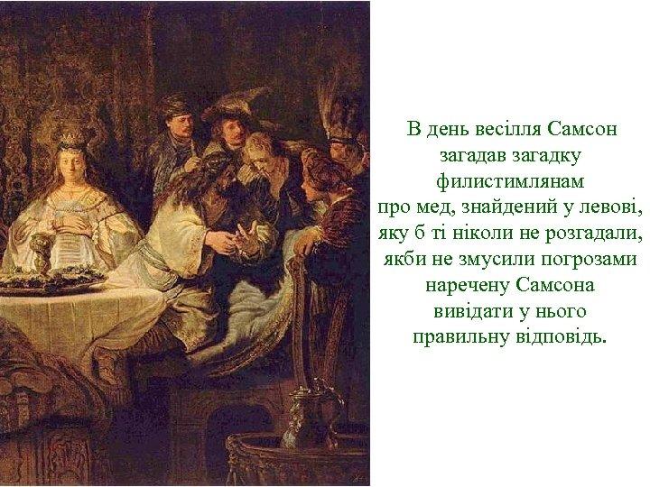 В день весілля Самсон загадав загадку филистимлянам про мед, знайдений у левові, яку б