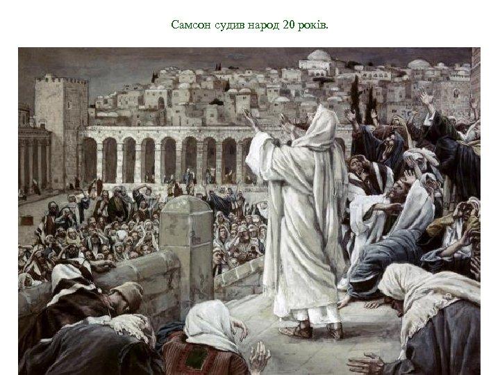 Самсон судив народ 20 років.