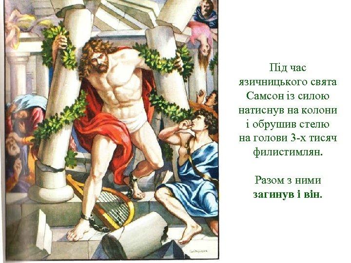 Під час язичницького свята Самсон із силою натиснув на колони і обрушив стелю на