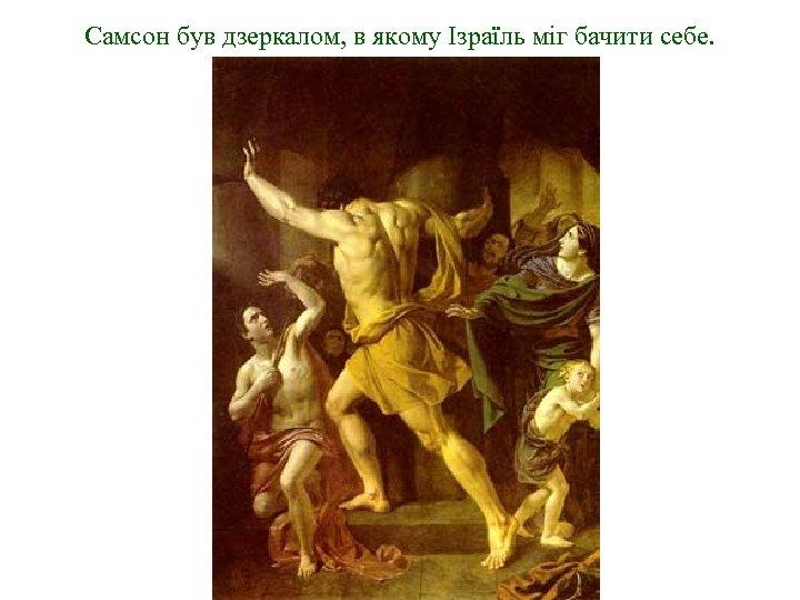Самсон був дзеркалом, в якому Ізраїль міг бачити себе.