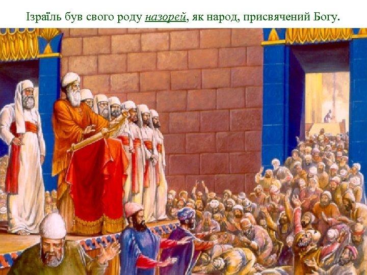 Ізраїль був свого роду назорей, як народ, присвячений Богу.