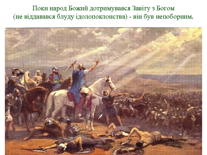 Поки народ Божий дотримувався Завіту з Богом (не віддавався блуду ідолопоклонства) - він був