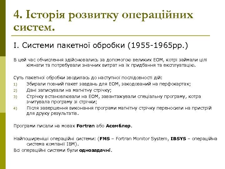 4. Історія розвитку операційних систем. І. Системи пакетної обробки (1955 -1965 рр. ) В