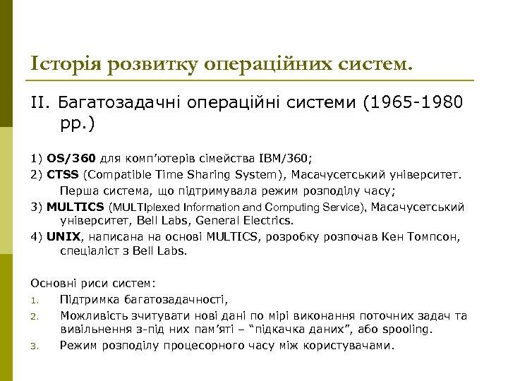 Історія розвитку операційних систем. ІІ. Багатозадачні операційні системи (1965 -1980 рр. ) 1) OS/360