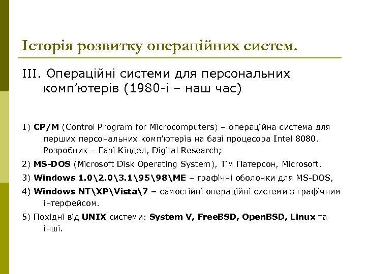 Історія розвитку операційних систем. ІІІ. Операційні системи для персональних комп'ютерів (1980 -і – наш