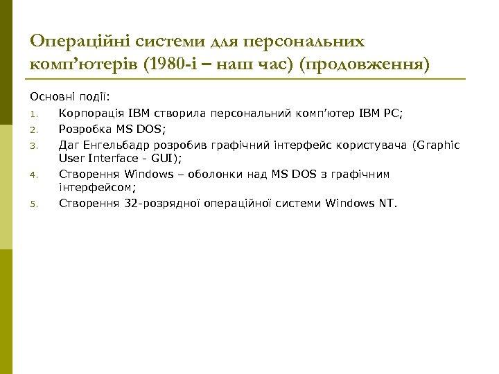 Операційні системи для персональних комп'ютерів (1980 -і – наш час) (продовження) Основні події: 1.