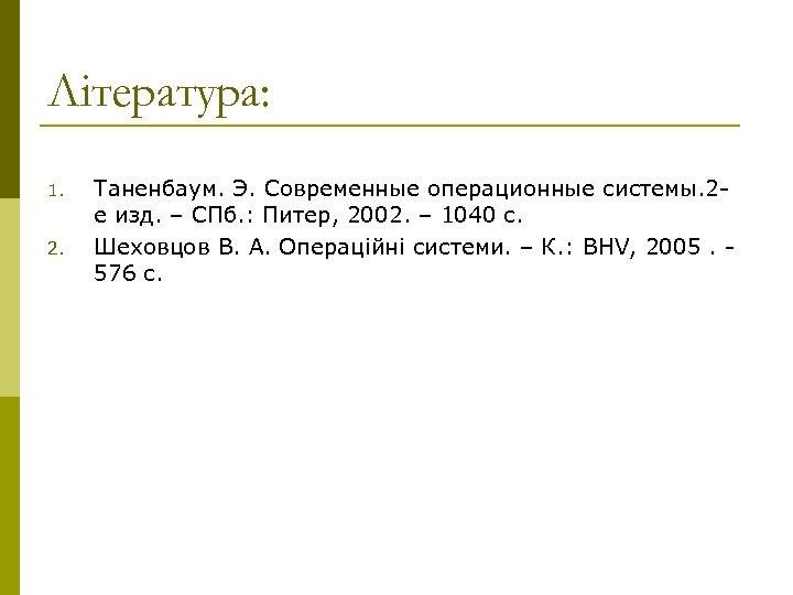 Література: 1. 2. Таненбаум. Э. Современные операционные системы. 2 е изд. – СПб. :