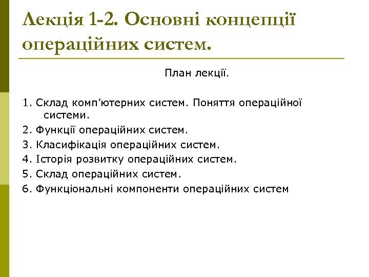 Лекція 1 -2. Основні концепції операційних систем. План лекції. 1. Склад комп'ютерних систем. Поняття