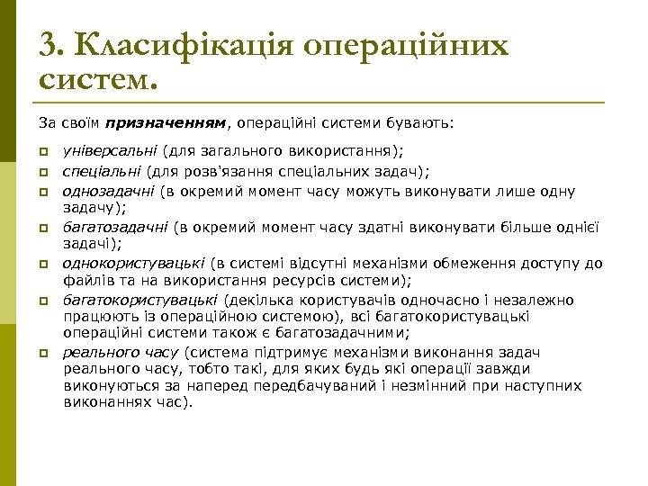3. Класифікація операційних систем. За своїм призначенням, операційні системи бувають: p p p p