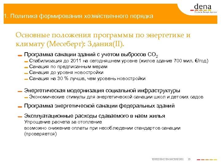 1. Политика формирования хозяйственного порядка Основные положения программы по энергетике и климату (Месеберг): Здания(II).