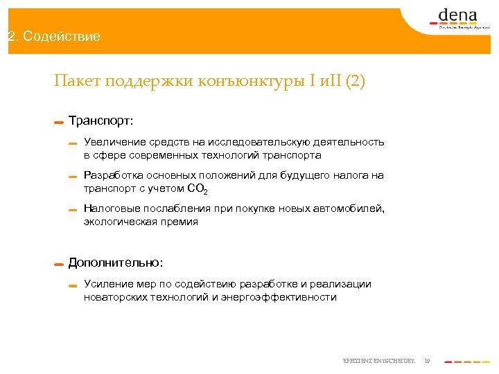 2. Содействие Пакет поддержки конъюнктуры I и. II (2) Транспорт: Увеличение средств на исследовательскую