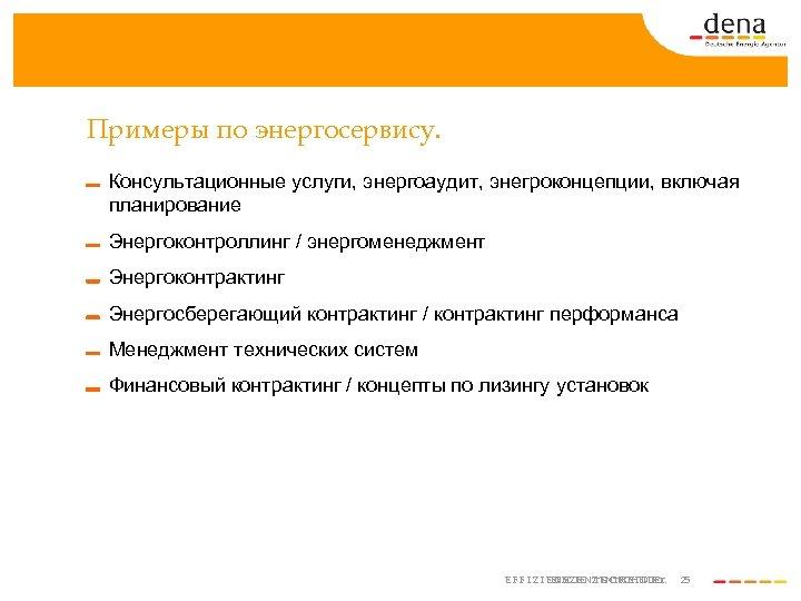 Примеры по энергосервису. Консультационные услуги, энергоаудит, энегроконцепции, включая планирование Энергоконтроллинг / энергоменеджмент Энергоконтрактинг Энергосберегающий