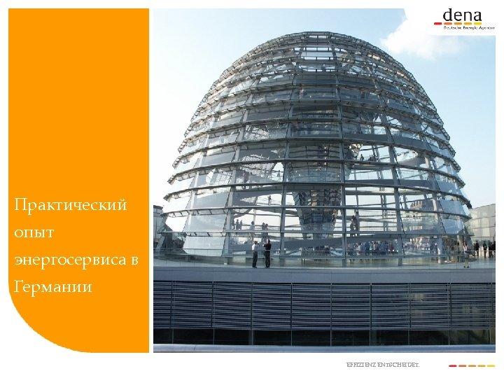 Практический опыт энергосервиса в Германии EFFIZIENZ ENTSCHEIDET.