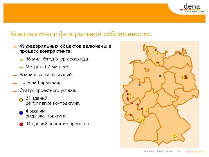 Контрактинг в федеральной собственности. 49 федеральных объектов включены в процесс контрактинга: 18 мил. €/год