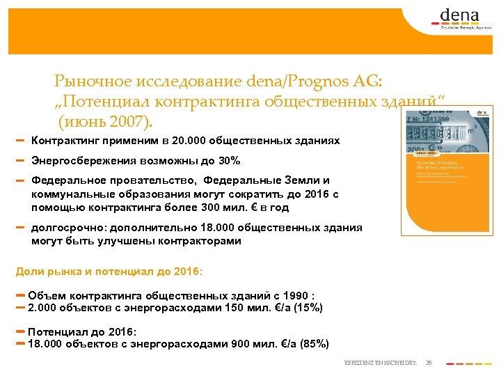 """Рыночное исследование dena/Prognos AG: """"Потенциал контрактинга общественных зданий"""" (июнь 2007). Контрактинг применим в 20."""