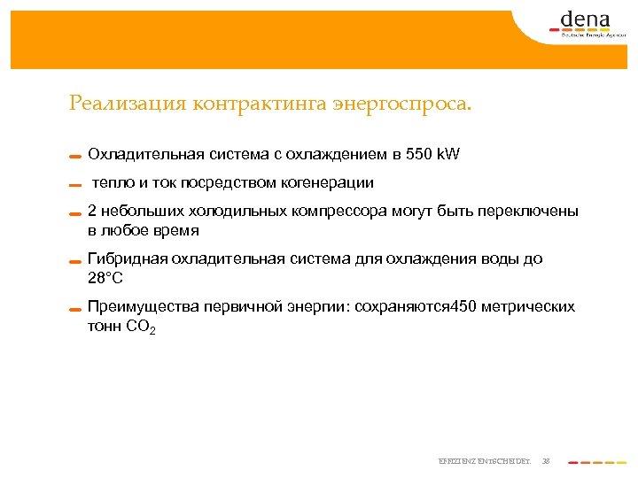 Реализация контрактинга энергоспроса. Охладительная система с охлаждением в 550 k. W тепло и ток