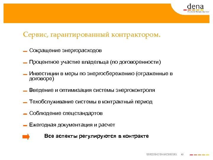 Сервис, гарантированный контрактором. Сокращение энергорасходов Процентное участие владельца (по договоренности) Инвестиции в меры по
