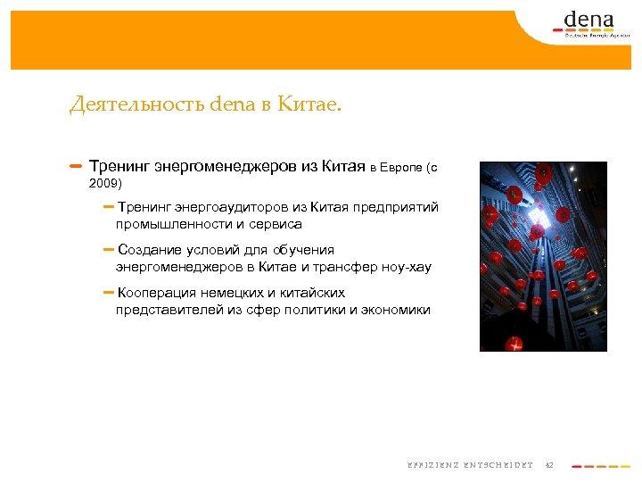 Деятельность dena в Китае. Тренинг энергоменеджеров из Китая в Европе (с 2009) Тренинг энергоаудиторов