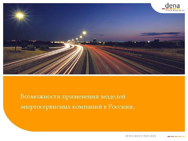 Возможности применения моделей энергосервисных компаний в Россиии. EFFICIENCY DECIDES