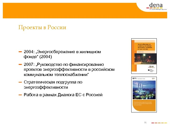 """Проекты в России 2004: """"Энергосбережение в жилищном фонде"""" (2004) 2007: """"Руководство по финансированию проектов"""