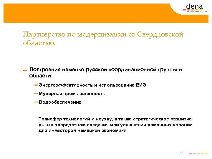Партнерство по модернизации со Свердловской областью. Построение немецко-русской координационной группы в области: Энергоэффективность и
