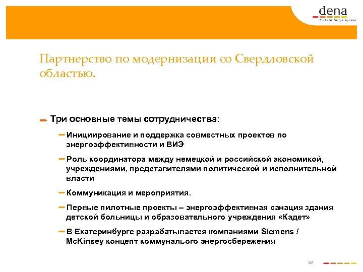Партнерство по модернизации со Свердловской областью. Три основные темы сотрудничества: Инициирование и поддержка совместных