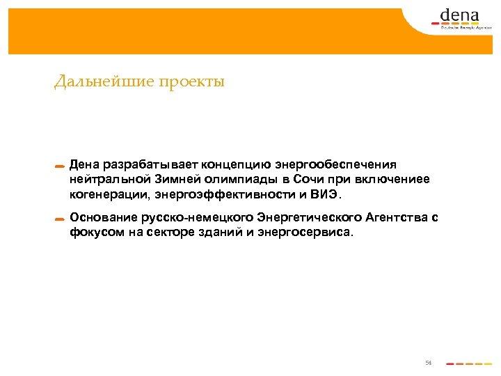 Дальнейшие проекты Дена разрабатывает концепцию энергообеспечения нейтральной Зимней олимпиады в Сочи при включениее когенерации,
