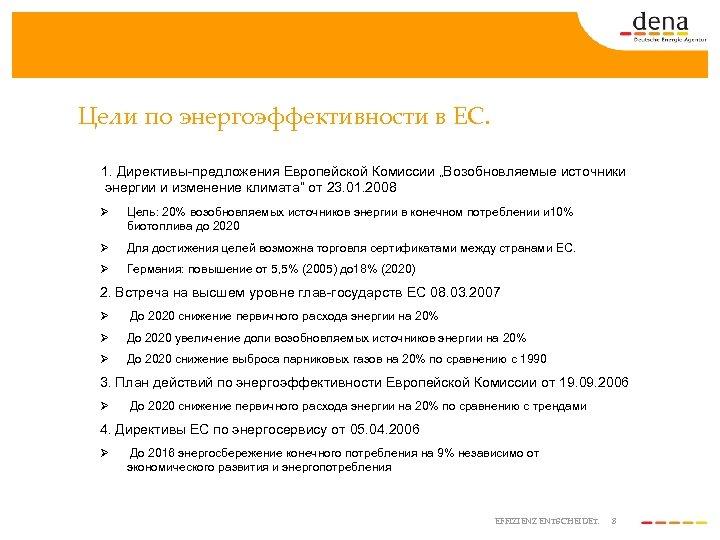 """Цели по энергоэффективности в ЕС. 1. Директивы-предложения Европейской Комиссии """"Возобновляемые источники энергии и изменение"""