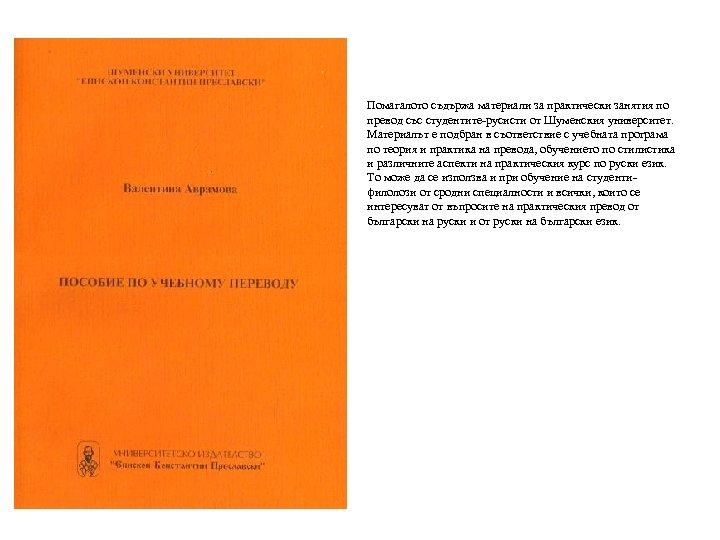 Помагалото съдържа материали за практически занятия по превод със студентите-русисти от Шуменския университет. Материалът
