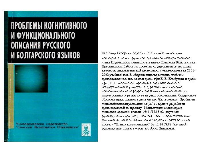 Настоящий сборник содержит статьи участников двух исследовательских групп преподавателей кафедры русского языка Шуменского