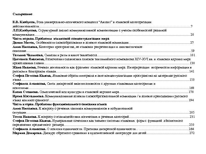 """Съдържание Е. В. Клобуков, Роль универсально-логического концепта """"Актант"""" в языковой категоризации действительности. . ."""