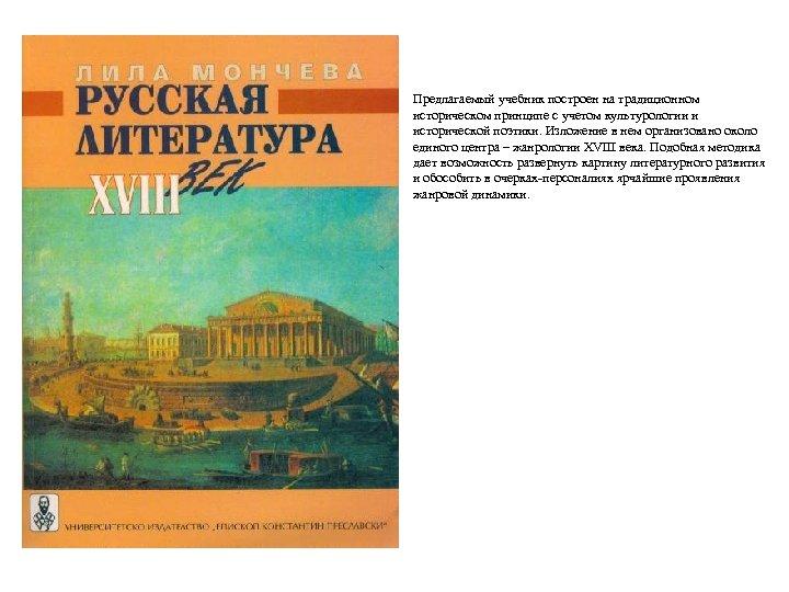 Предлагаемый учебник построен на традиционном историческом принципе с учетом культурологии и исторической поэтики. Изложение