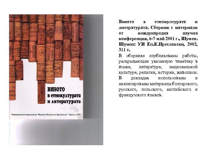 Виното в етнокултурата и литературата. Сборник с материали от международна научна конференция, 6 -7