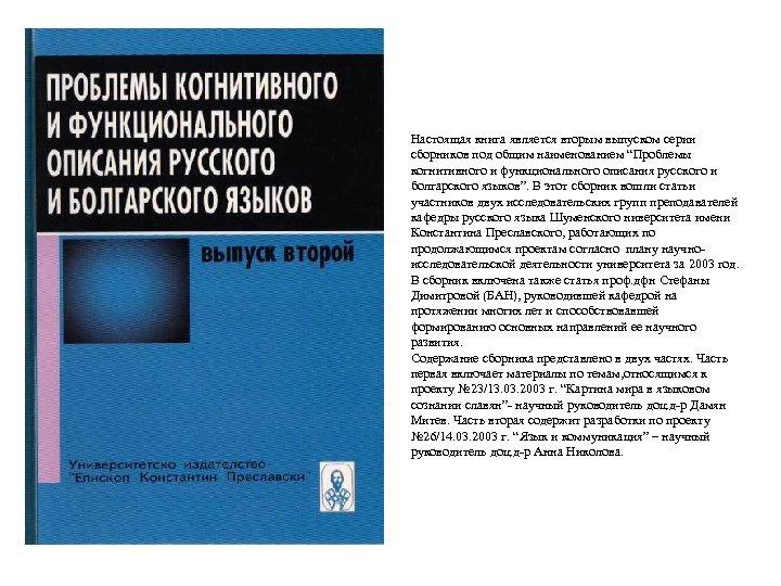 """Настоящая книга является вторым выпуском серии сборников под общим наименованием """"Проблемы когнитивного и функционального"""