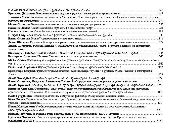 Иванка Васева Косвенная речь в русском и болгарском языках. . . . . .