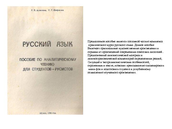 Предлагаемое пособие является составной частью комплекса практического курса русского языка. Данное пособие Включает оригинальные
