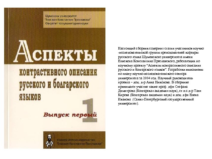 Настоящий сборник содержит статьи участников научно -исследовательской группы преподавателей кафедры русского языка Шуменского университета