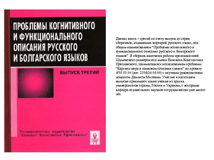 Данная книга – третий по счету выпуск из серии сборников, издаваемых кафедрой русского языка,