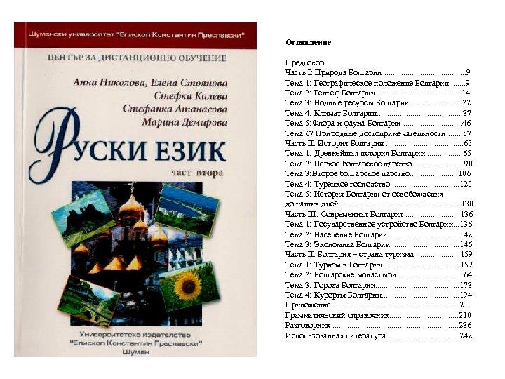 Оглавление Предговор Часть І: Природа Болгарии. . . . . 9 Тема 1: Географическое
