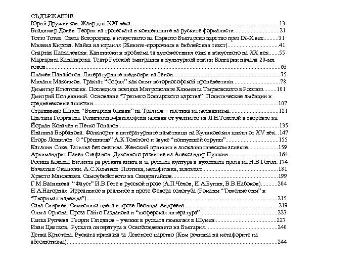 СЪДЪРЖАНИЕ Юрий Дружников. Жанр для ХХІ века. . . . . . 13 Владимир