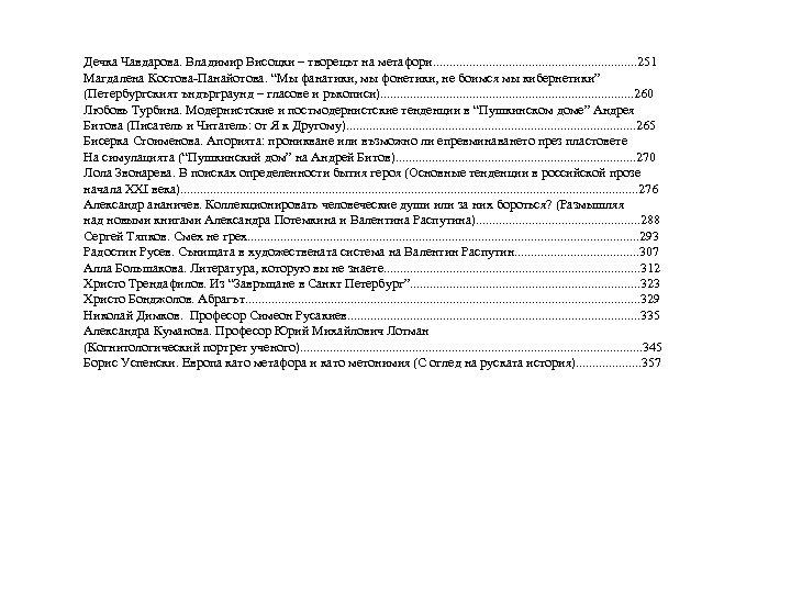 Дечка Чавдарова. Владимир Висоцки – творецът на метафори. . . . 251 Магдалена Костова-Панайотова.