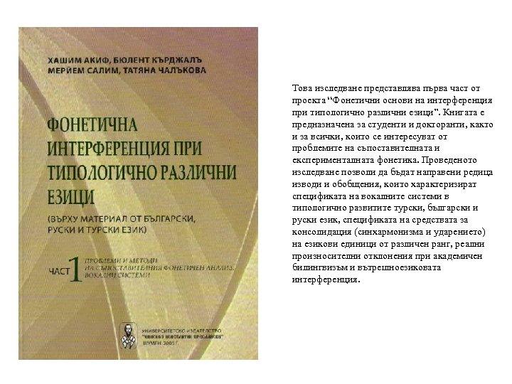 """Това изследване представлява първа част от проекта """"Фонетични основи на интерференция при типологично различни"""