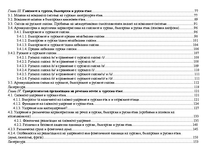 Глава ІІІ. Гласните в турски, български и руски език. . . . . .