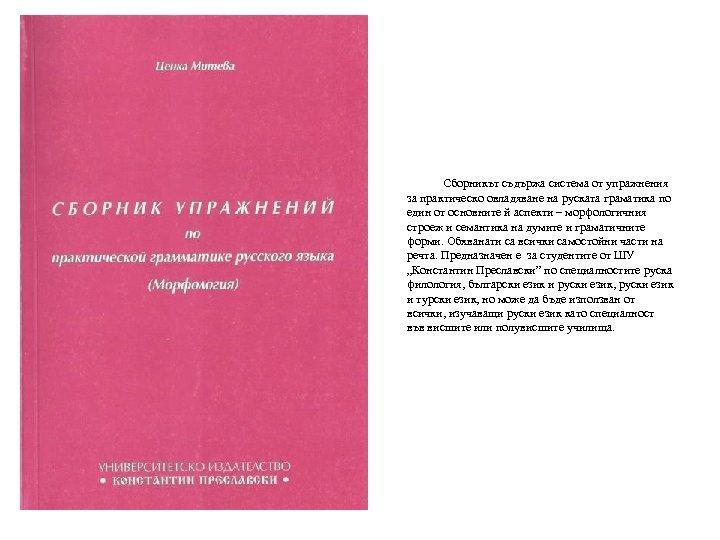 Сборникът съдържа система от упражнения за практическо овладяване на руската граматика по един от