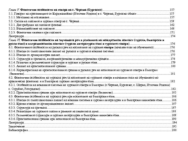 Глава V. Фонетични особености на говора на с. Череша (Бургаско). . . . .