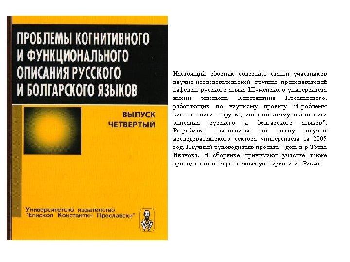 Настоящий сборник содержит статьи участников научно-исследовательской группы преподавателей кафедры русского языка Шуменского университета имени