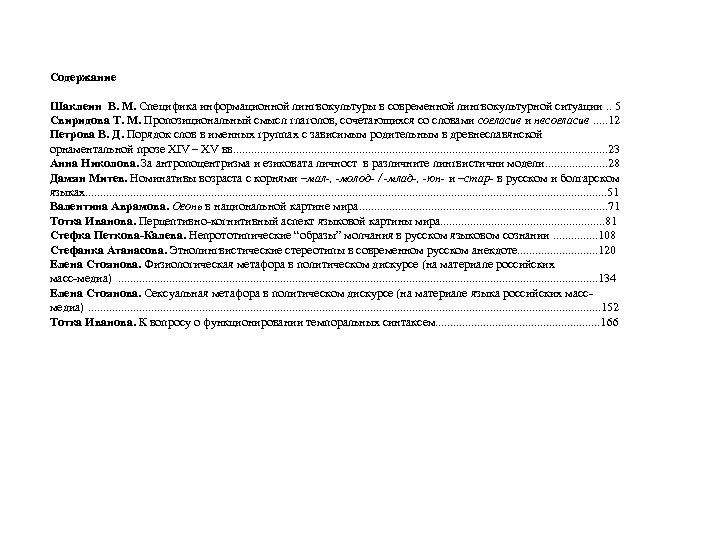 Содержание Шаклеин В. М. Специфика информационной лингвокультуры в современной лингвокультурной ситуации. . 5 Свиридова