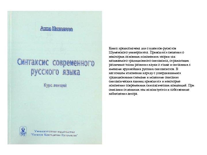 Книга предназначена для студентов-русистов Шуменского университета. Приводятся сведения о некоторых основных положениях теории так