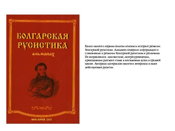 Книга является первым опытом изложить историю развития болгарской русистики. Альманах содержит информацию о становлении